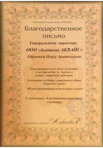"""Благодарственное письмо от благотворительного фонда """"Хлебодар"""""""