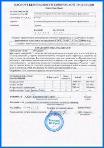 Паспорт безопасности SDS АКВАЙС