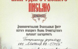 Благодарственное письмо от Православного центра Иоанна Кронштатского