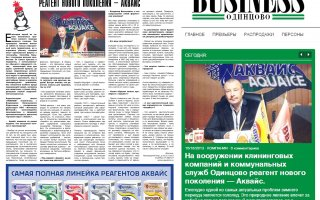 Газета БИЗНЕС-Одинцово_сентябрь_2013 год