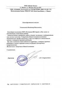 """Благодарственное письмо от ООО """"Новая Хатка"""""""