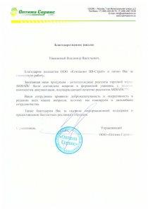 """Благодарственное письмо от ООО """"Оптима Сервис"""""""