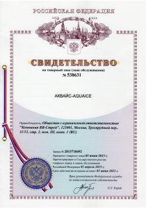 Свидетельство на товарный знак AQUAICE / АКВАЙС