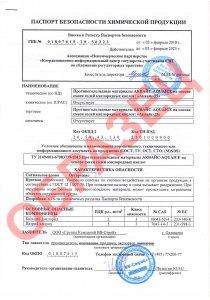 Паспорт безопасности на Аквайс -25