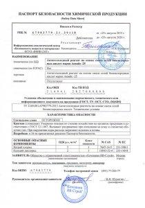 Паспорт безопасности SDS АКВАЙС-25