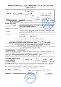 Паспорт безопасности SDS АКВАЙС-31
