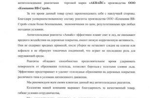 """Благодарственное письмо от ГАУК г. Москвы МО """"Музеон"""""""