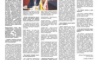 Газета БИЗНЕС-Красногорск_сентябрь_2013 год