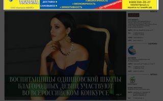 Газета БИЗНЕС-Одинцово_декабрь_2015 год