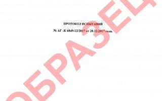 Протокол испытаний на Аквайс-25 Агровет