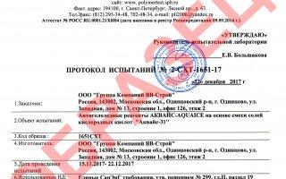 Протокол испытаний на Аквайс-31