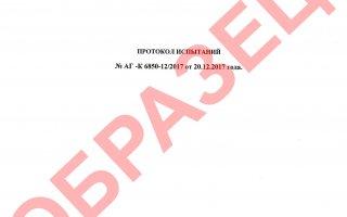 Протокол испытаний на Аквайс-Бишофит