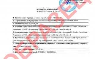 Протокол испытаний на Аквайс-25 Аналитиклаб